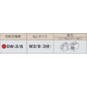 亀倉精機 DW-408B用 ステンレス・鉄・兼用カッター替刃 DW-3/8|ado-gu