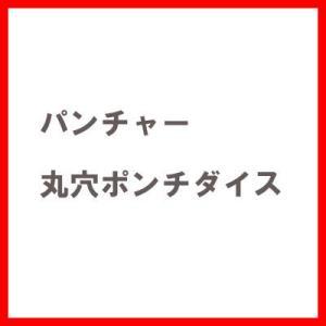 亀倉精機 RW-M1用 パンチャー丸穴ポンチダイス E-08|ado-gu