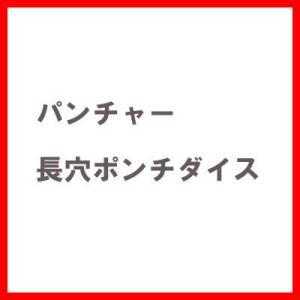 亀倉精機 RW-M1用 パンチャー長穴ポンチダイス E-09-15|ado-gu