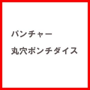 亀倉精機 RW-M1用 パンチャー丸穴ポンチダイス E-14 ado-gu