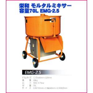 栄和機械工業モルタル ミキサーEMG-2.5 750W仕様 ado-gu