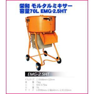 栄和機械工業モルタル ミキサーEMG-2.5HT-750W   ado-gu