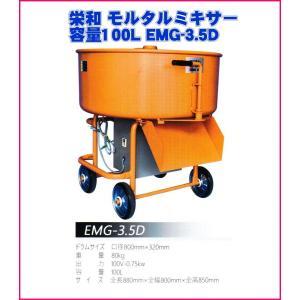 栄和機械工業モルタル ミキサーEMG-3.5D-750W  ado-gu