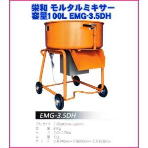 栄和機械工業モルタル ミキサーEMG-3.5DH-750W  ado-gu
