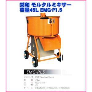 栄和機械工業モルタル ミキサー 容量45L EMG-P1.5(400W) ado-gu