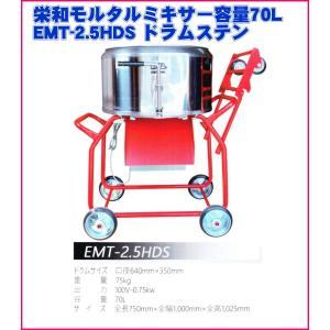 栄和機械工業モルタル ミキサー 容量70L EMT-2.5HDS ドラムステン ado-gu