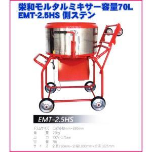 栄和機械工業モルタル ミキサー 容量70L EMT-2.5HS 側ステン ado-gu