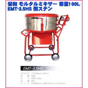 栄和機械工業モルタル ミキサー 容量100L EMT-3.5HS 側ステン ado-gu