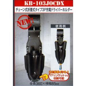 ニックス(KNICKS) チェーン式折り畳みタイプ3P充電ドライバーホルダー KB-103JOCDX ado-gu