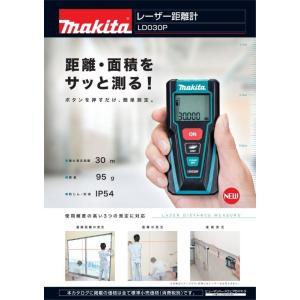 マキタ  レーザー距離計 LD030P (最大30m)|ado-gu