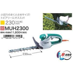 マキタ 230ミリ生垣バリカン MUH2300 |ado-gu
