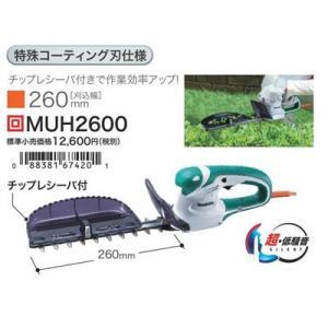 マキタ 260ミリ生垣バリカン MUH2600 |ado-gu