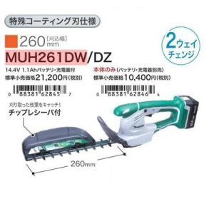 マキタ 260ミリ充電式生垣バリカン MUH261DW |ado-gu