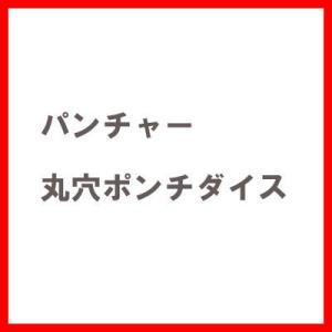 亀倉精機 RF-A3用 パンチャー丸穴ポンチダイス  N-10|ado-gu
