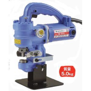 亀倉精機 電動油圧式  ポートパンチャー  RW-M1A|ado-gu
