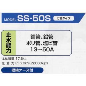 亀倉精機 手動油圧式 パイプ断水機SS-50S ado-gu 02