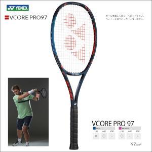 ヨネックス Vコア プロ 97 YONEX VCORE PRO 97 (18VCP97)