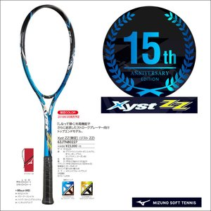 ミズノ(mizuno) ソフトテニスラケット  ジストZZ (Xyst ZZ)  (軟式テニス)(63JTN80227)