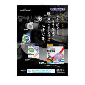 ゴーセン(GOSEN) ソフトテニスガット ハイシープミクロ (20張入りパック)(SS200-20P)|ado|02