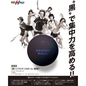 ナガセ ケンコー(NAGASE KENKO)  ソフトテニスボール ブラックボール バルブエア式 (トレーニング用ボール) (10ダース120球入)