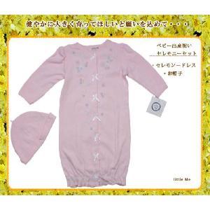お花の刺しゅうが可愛い 出産祝いギフト 退院時ご利用いただけるセレモニードレス 長袖セレモニードレス・お帽子 60cm|adorable