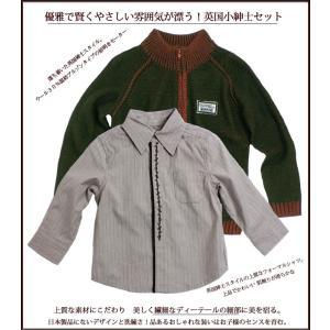 子供服 送料無料 ウール混ブルゾンタイプの前開きセーター&刺繍入りフォーマルシャツのセット 男の子 キッズ 95 110 120cm no.358 adorable