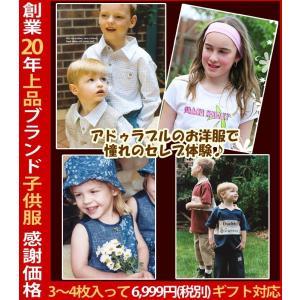 創業20年記念特別春夏福袋 2019 高級仕立 上品 可愛い ブランド子供服 男の子 女の子85cm-170cm|adorable