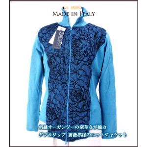 母の日 ギフト ダブルジップ、薔薇模様のニットジャケットブルー(伊Za) イタリア製|adorable