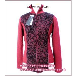 母の日 ギフト 春秋 ダブルジップ、薔薇模様のニットジャケットレッド(伊Za) イタリア製|adorable