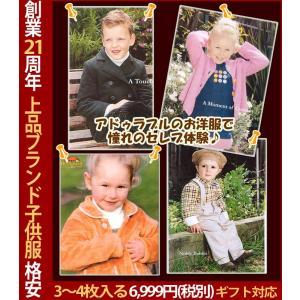 子供服 福袋 2019 創業20周年記念特別 男の子女の子85cm〜160cm上品 可愛い子とも服 秋冬|adorable