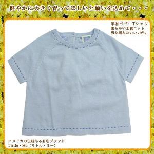 アウトレット 半袖Tシャツ 太め毛糸のステッチが可愛い 半袖ベビー綿100%(米Li)インポート ベビー服 60 70 80cm adorable