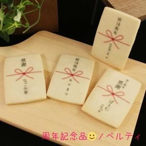 【商品名】AdorerMoオリジナルプチギフト      のしクッキー 【内容】クッキー1枚(個包装...