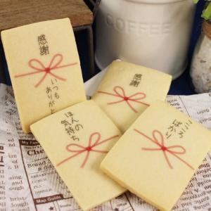 【12/16以降出荷【ありがとうギフト】のしクッキー 30枚より注文可能 プチギフト 名入れ 結婚式...