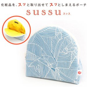 立つ 自立 化粧 コスメ ポーチ モノトーンの幾何学模様 水色  SAZARE sussu15P-nekoblue メール便無料|adoshop
