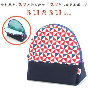 和柄 自立 化粧 コスメ ポーチ 風車のイメージ紺と赤  SAZARE sussu18kazablue メール便無料|adoshop
