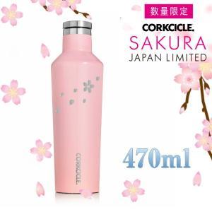 日本限定 CORKCICLE CANTEEN SAKURA 470ml 長時間保温 保冷 かっこいい エコマイボトル おしゃれで人気の桜 さくらデザイン ローズクウォーツ 母の日ギフト|adoshop