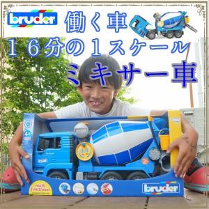 MANセメントミキサー 働く車 砂遊びおもちゃ bruderブルーダー コンクリートミキサー車