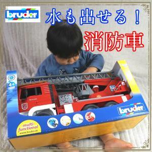 MAN消防車 おもちゃ 大迫力 放水できる 働く車 bruder ブルーダー02771 プロシリーズ bz02771