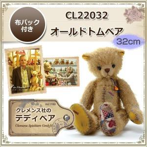 クレメンス社 Clemens オールドトムベア クマ ぬいぐるみ CL22032 ギフト 送料無料|adoshop