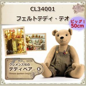 クレメンス社 Clemens フェルトテディテオ クマ ぬいぐるみ CL34001 ギフト 送料無料|adoshop