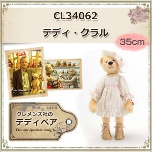 クレメンス社 Clemens テディ・クラル クマ ぬいぐるみ CL34062 ギフト 送料無料 adoshop