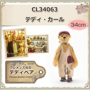 クレメンス社 Clemens テディ・カール クマ ぬいぐるみ CL34063 ギフト 送料無料|adoshop