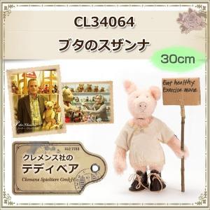 クレメンス社 Clemens ブタのスザンナ ぬいぐるみ CL34064 ギフト 送料無料|adoshop