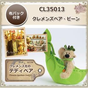 クレメンス社 Clemens クレメンズベア・ビーン クマ ぬいぐるみ CL35013 ギフト 送料無料|adoshop
