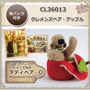 クレメンス社 Clemens クレメンズベア・アップル クマ ぬいぐるみ CL36013 ギフト 送料無料|adoshop