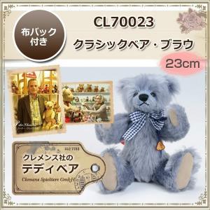 クレメンス社 Clemens クラシックベア・ブラウ クマ ぬいぐるみ CL70023 ギフト 送料無料|adoshop