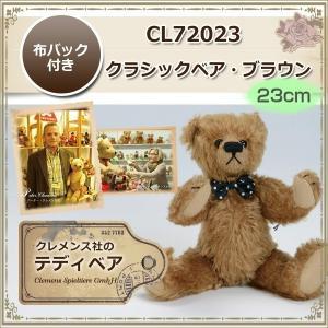クレメンス社 Clemens クラシックベア・ブラウン クマ ぬいぐるみ CL72023 ギフト 送料無料|adoshop