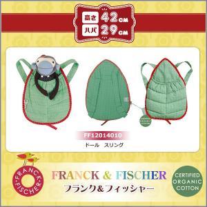 フランク&フィッシャー FRANCK&FISHCER ドール スリング(FF12014010)/ぬいぐるみ 人形 お人形 Doll 出産祝い 入園祝い|adoshop