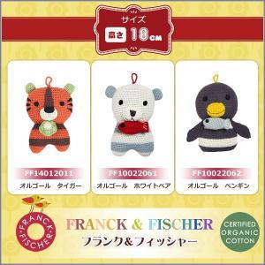 フランク&フィッシャー FRANCK&FISHCER オルゴール タイガー(FF14012011)・オルゴール ホワイトベア(FF10022061)・オルゴール ペンギン(FF10022062)|adoshop