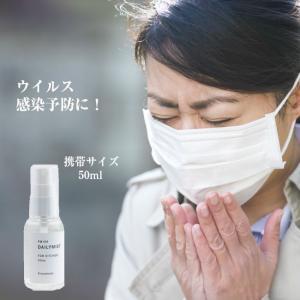天然除菌 デイリーミスト 携帯用 100ml 抗菌 弱酸性 ウイルス対策 インフルエンザ対策 感染症予防 エコ  キッズルーム キッズスペース フリーマム DailyMist adoshop